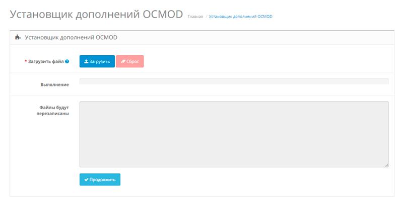 Opencart OCMOD