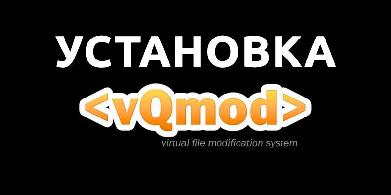 Установка vqmod