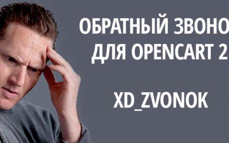 Обратный звонок Opencart