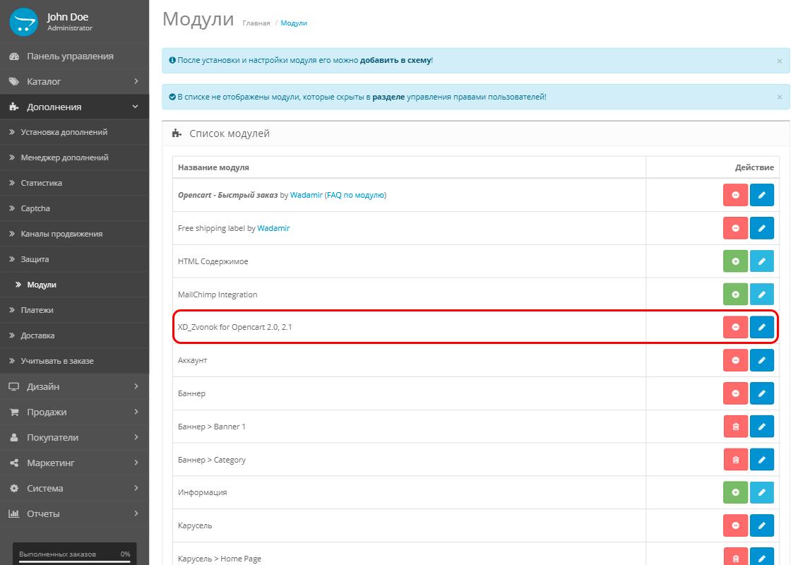xd_zvonok админка модуля обратного звонка
