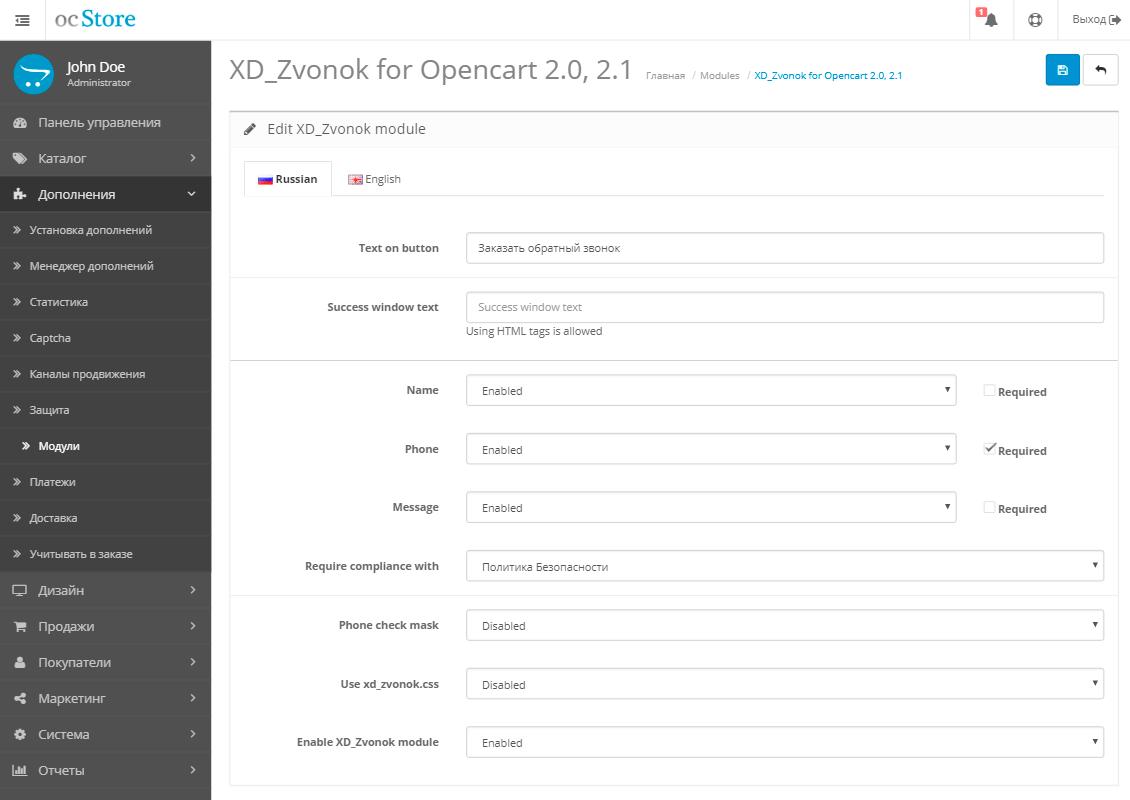 opencart админка модуля обратного звонка