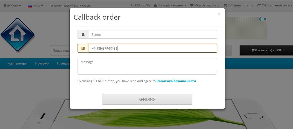 opencart форма модуля обратного звонка