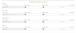 Opencart - Модуль XD-Stickers настройка