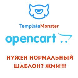 Opencart шаблоны