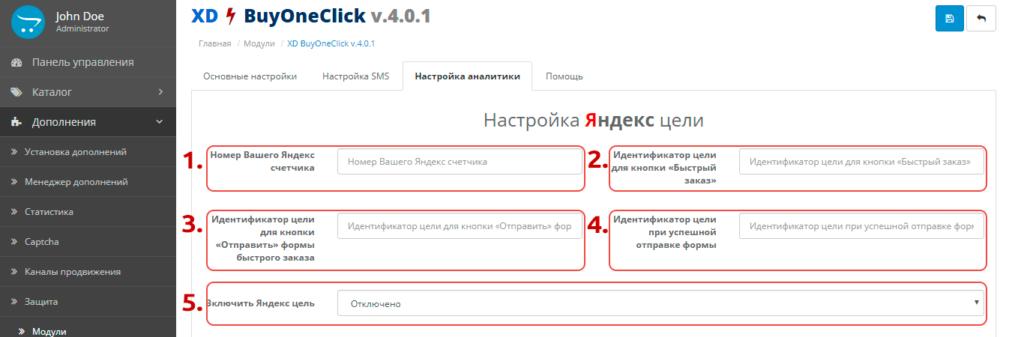 OpenCart настройка модуля BuyOneClick