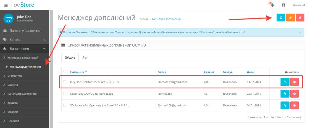 OpenCart установка модуля BuyOneClick