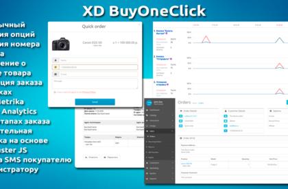 """XD ⚡ BuyOneClick"" - модуль быстрого заказа для Opencart 2 и Opencart 3"